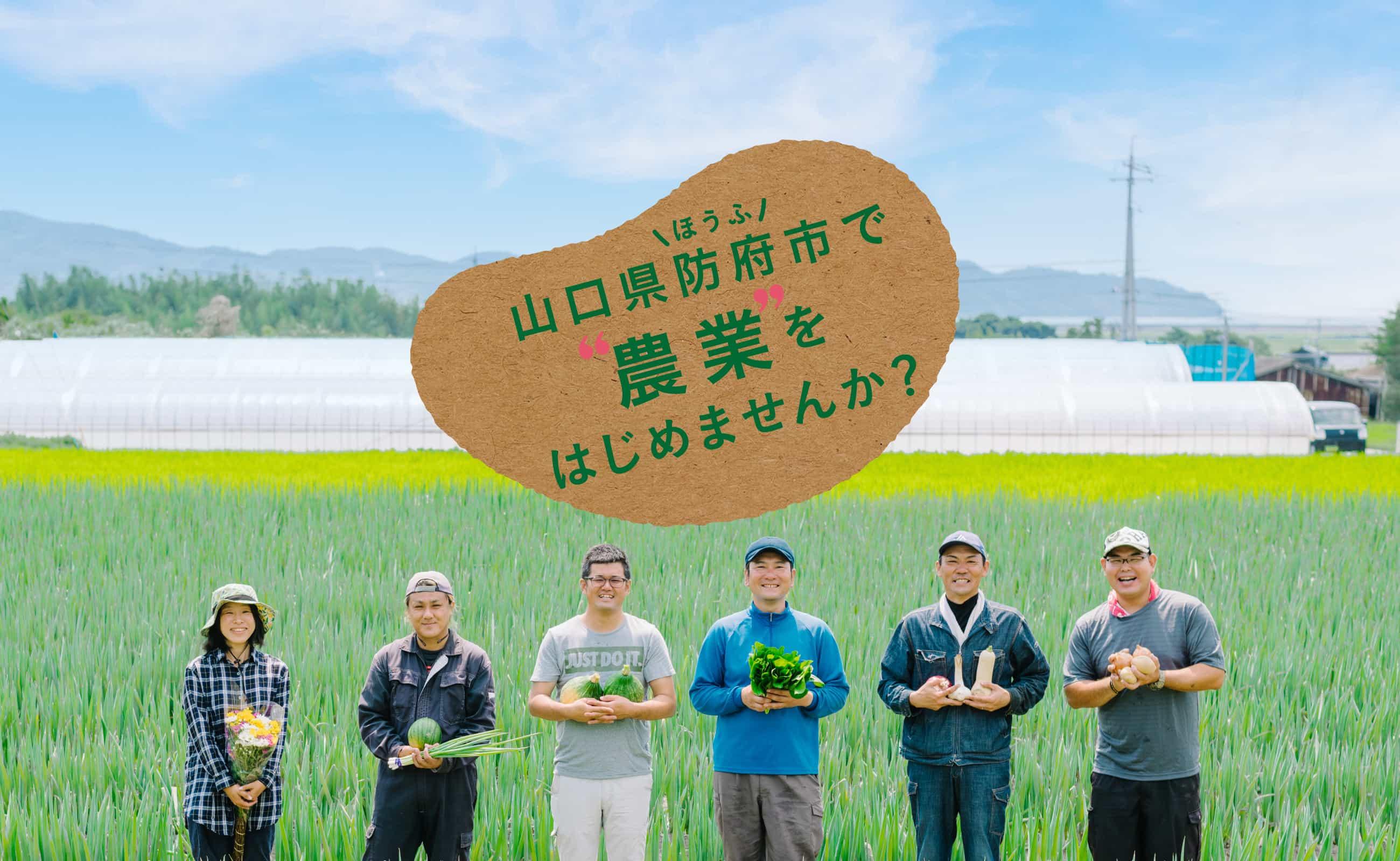 山口県防府市で農業をはじめませんか?